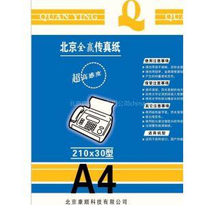 供应全赢热敏传真纸、感热记录纸、进口高级、足米保证