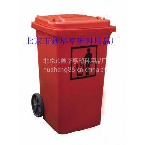 供应北京鑫华亨塑料垃圾桶、环卫垃圾桶、垃圾箱120升