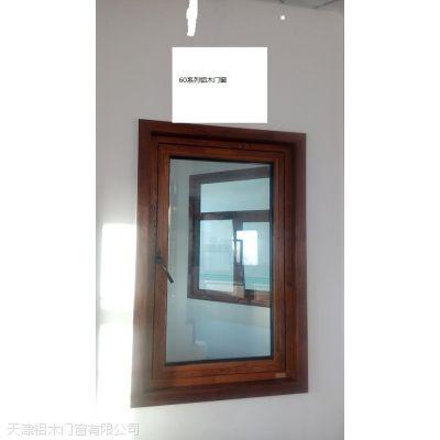 长期供应铝木门窗型材 铝木门窗产品