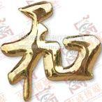 供应无锡铜字铜牌制作 无锡不锈钢字牌制作 无锡钛金字制作 无锡牌匾制作