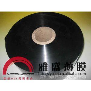 长期供应黑色PET绝缘垫片| 透明pet聚酯薄膜| pet聚酯薄膜| pet膜