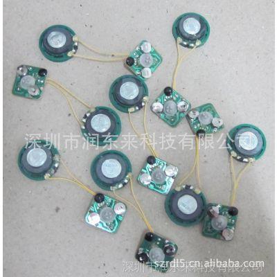 供应语音闪灯机芯 玩具电子配件 圣诞节万圣节音乐发声盒