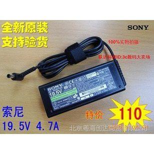 供应全新原装SONY索尼充电器C21 C22 C25 19.5V 4.7A电源适配器