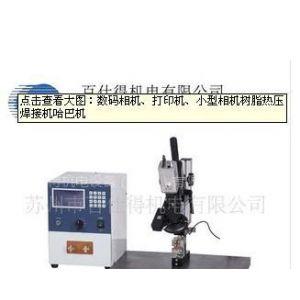 供应数码相机打印机树脂热压焊机