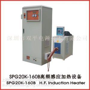 供应齿轮热处理轴淬火设备深圳双平高频感应加热设备 钎焊机 高频焊机 加热处理机