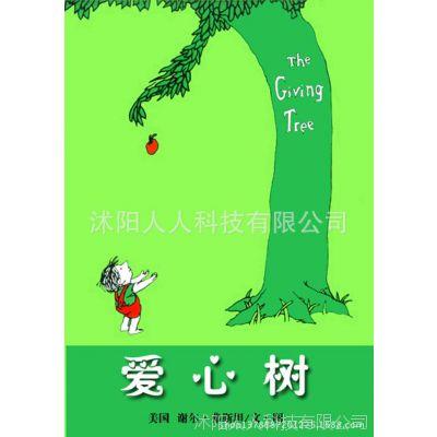 正版书籍 爱心树 硬壳精装版 少儿绘本图画书 3-7岁童书