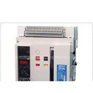 供应上海华东KCW1系列万能式断路器