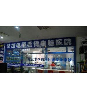 供应洛阳笔记本芯片级维修中心 华捷电子