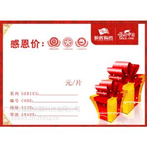 供应广州彩页单张印刷 宣传单张印刷 宣传彩页印刷 开页宣传单印刷厂家!