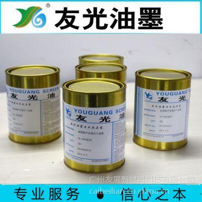 供应耐酒精ABS油墨耐磨油墨13316110228