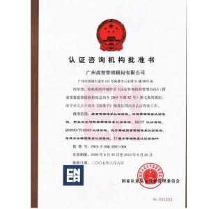 供应珠海ISO9001换证咨询