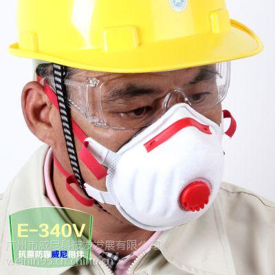 威尼 FFP3 杯型口罩-E-340V 高效过滤口罩 防尘 防颗粒物