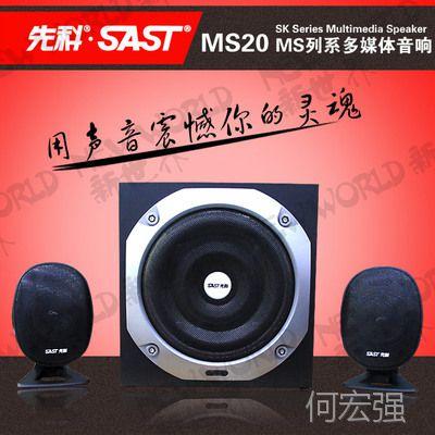 SAST/先科MS20音响2.1超大低音炮多媒体电脑音响台式有源音响