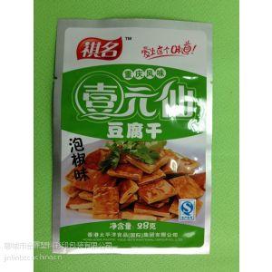 泾源县塑料真空包装袋定做/塑料袋加工厂