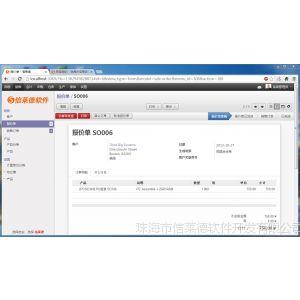 信莱德软件供应机械工程制造OpenERP/Odoo系统生产管理软件系统