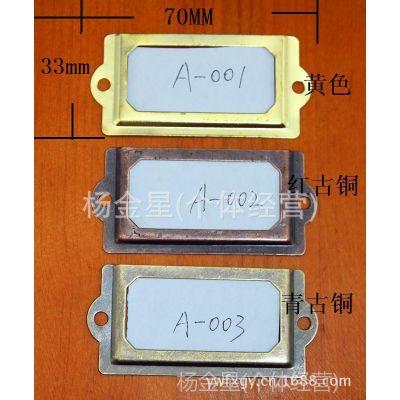 70*33MM标签框名片夹装饰框名片框仿古标签框标签夹铁皮框3个颜色