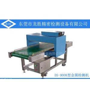 供应食品金属异物检测机,脱水菜金属检测机