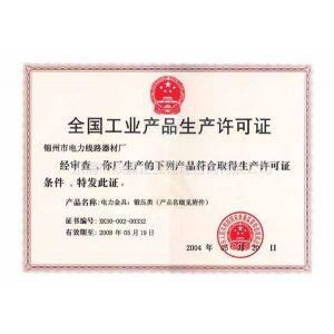 供应供应云南电力金具 云南金具产品 15957740616