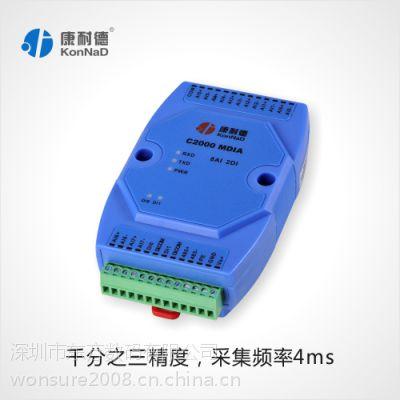 供应变送器信号远程控制模块,8路4-20ma输入转RS485采集器