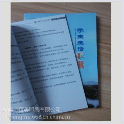 供应东莞书刊印刷 书籍印刷