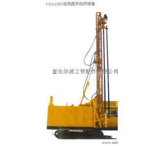 供应河北宣化KQG150露天高风压潜孔钻机生产商配套商潜孔钻机配件生产企业