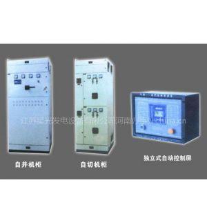供应发电机应急自启动自切换自并机