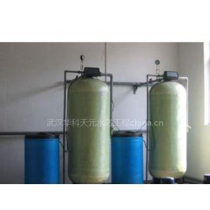 供应武汉水处理设备|软化水处理设备|软化水设备厂家|软化水设备销售-华科天元水务工程有限公司