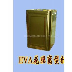 供应114   EVA花膜专用离型剂