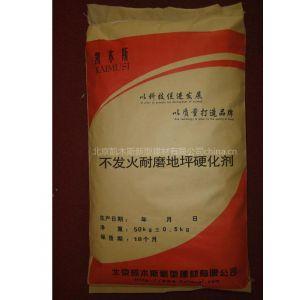 供应不发火耐磨地坪硬化剂