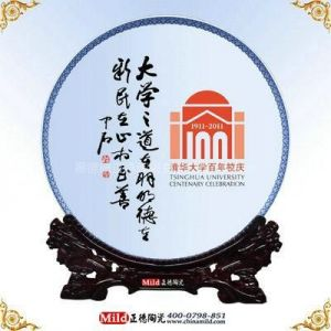 供应定做校庆陶瓷纪念盘 周年庆典纪念盘