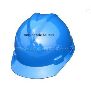 供应矿工安全帽(经过煤炭安全中心检测)