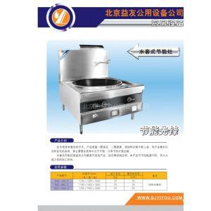 供应YY-1000水套式节能灶