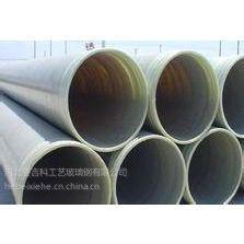 供应玻璃钢夹砂管-引水管-污水管-玻璃钢顶管-河北曼吉科玻璃钢公司