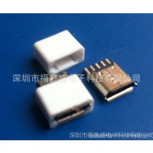 供应MICROUSB5P母座 焊线式带塑胶白色DIP