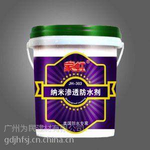 广州的防水涂料厂家13828414480