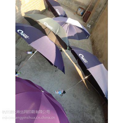 杭州遮阳伞 雨伞丝网印刷