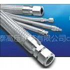 供应供应不锈钢金属软管总成、柔软性能好