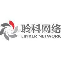 供应深圳专业购物商城建设及报价方案 聆科网络