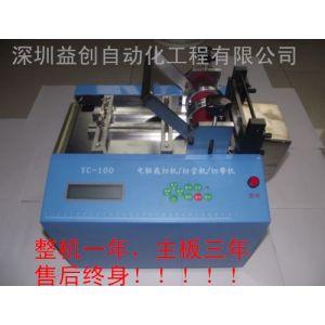 供应现货供应 全自动电脑裁切机/切管机/切带机