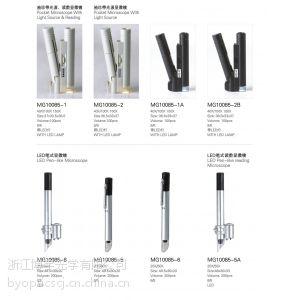供应双管笔式显微镜MG10085-1 -2 -1A -2B -5 -6 -5A -6A