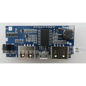 供应笔记本移动电源,移动电源板,升压板,PCBA,手机移动电源板