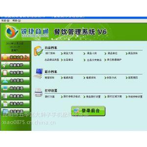 供应收银软件系统