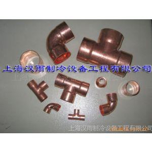 供应制冷配件,铜配件-制冷工具