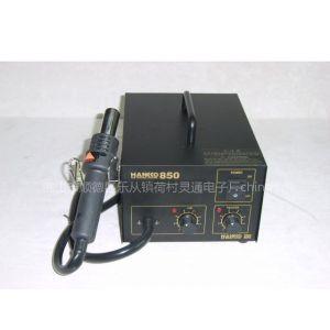 供应HANKKO焊光850热风拆焊台/热风枪/风枪焊台