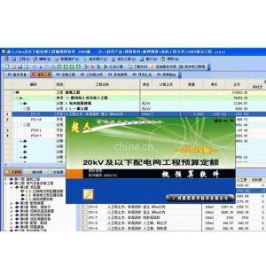 供应20kV及以下配电网工程造价软件2012专业免费版