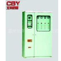 供应CBP59系列正压型防爆配电柜