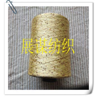 厂家直销 珠子纱 珠粒纱 特种纱线 花色纱 花式纱 特价 珠片纱杭州展谋纺织供应