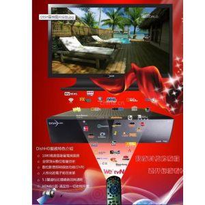 供应122KU高清DISH HD 高清直播 DISH HD台商 DISH HD官方
