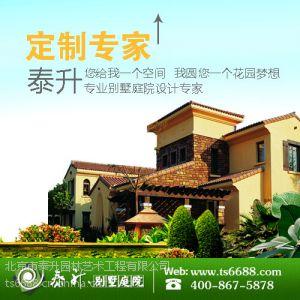 供应北京花园景观公司,泰升园林,中国园林绿化专家