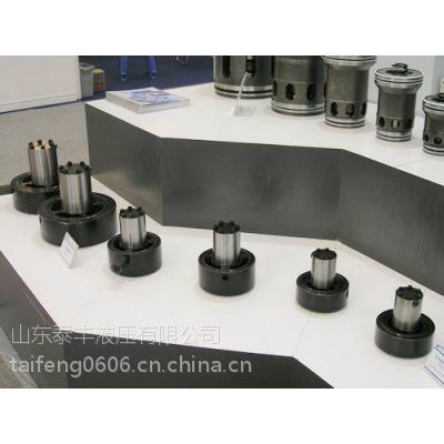 山东济宁泰丰供应二通插装阀、插装阀、液压阀